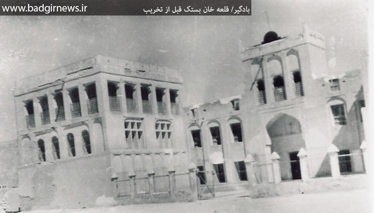 عکس قدیمی و ترمیم شده از قلعه خان بستک قبل از تخریب   بادگیر